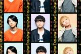 """ハンブレッダーズ、FM802""""ROCK KIDS 802""""に1/5生出演&1stシングル「COLORS」初OA"""