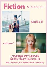 """原田珠々華、mihoro*出演。""""Fiction〜Special 2man Live〜""""、1/15渋谷LOFT HEAVENにて開催"""