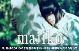 """majikoのインタビュー&動画メッセージ公開。""""今、私はこういうことを書かなきゃいけない時期なんだろうなって""""――全曲の作詞作曲を自ら手掛けたフル・アルバム『世界一幸せなひとりぼっち』をリリース"""