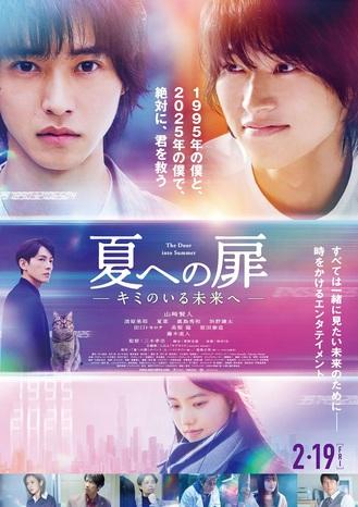 natsu_heno_tobira_poster.jpg