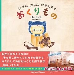 nyanta2-syoei_large.jpg
