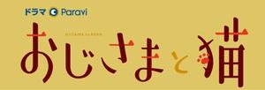ojisamatoneko_logo.jpg