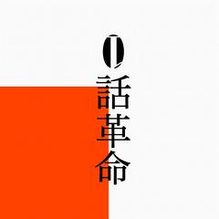 qujilayorunomachi_reiwakakumei.png