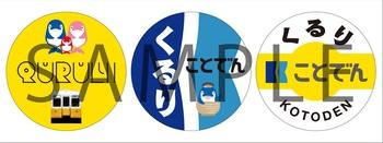 quruli_kotoden_sticker.jpg