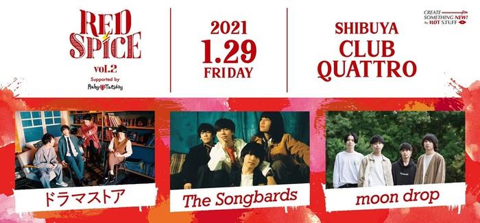 """ドラマストア、The Songbards、moon drop出演。有観客イベント""""RED SPICE vol.2 Supported by Ruby Tuesday""""、渋谷クアトロにて1/29開催決定"""
