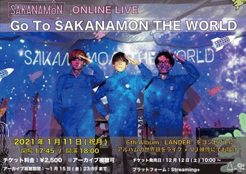 sakanamon_the_world.jpg