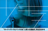 ロック・バンド、サキヲのインタビュー公開。ロックの可能性を信じて疑わない4人組が、TOSHI NAGAIをサウンド・プロデュースに迎え渾身の3曲を3週連続配信リリース