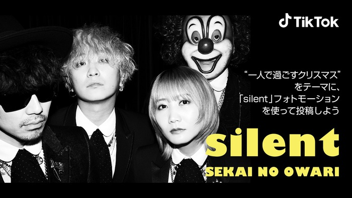 """SEKAI NO OWARI、最新シングル「silent」とTikTokのコラボが決定。新フォト・モーション・エフェクト""""silent""""が本日よりスタート"""
