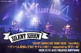 SILENT SIRENのライヴ・レポート公開。築き上げてきた鉄壁のバンド・サウンドとメンバー個々の成長ぶりを見せつけた、バンド結成10周年記念ツアー東京公演の第1部をレポート