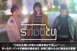 福岡ガールズ・バンドの新鋭、snootyのインタビュー&動画メッセージ公開。優しさと率直さが息づいた、日常に疲れた心に染み込む1stミニ・アルバム『こぼれた』をデジタル・リリース
