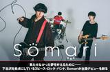 """下北沢を拠点に活動中の3ピース・ロック・バンド、Somariのインタビュー公開。""""ストレートに突き刺さる音楽""""をモットーにしつつ、バンドの今もとらえた初全国流通盤を12/9リリース"""