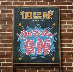 sushinchu_live_house_ondo.jpg