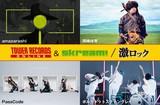 amazarashi、岡崎体育、ポルカドットスティングレイ、PassCodeの豪華プレゼントが当たる! タワレコオンライン&Skream!/激ロックによるキャンペーンがスタート