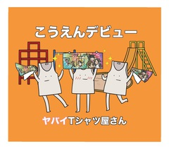yabaT_koen_debut_kanzen.jpg