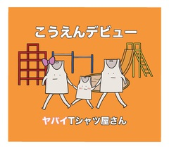 yabaT_koen_debut_tsujo.jpg