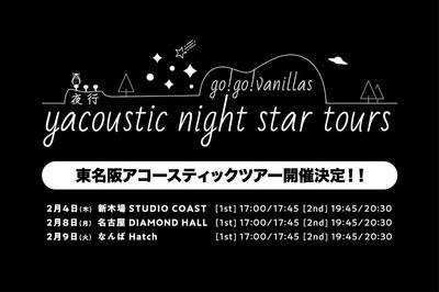 yacoustic_night_star_tours.jpg