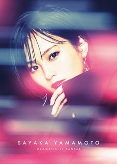 yamamotosayaka_fc.jpg