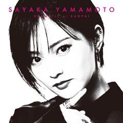 yamamotosayaka_tujo.jpg