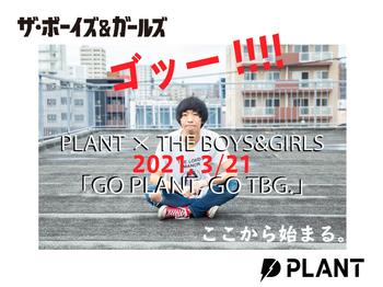 GO_PLANT_GO_TGB2021.jpg