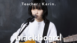 "Karin.、YouTubeチャンネル""blackboard""に初登場。MVがYouTubeで150万回再生を超える「青春脱衣所」披露、本日19時プレミア公開"