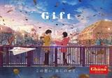 """Eve × suis from ヨルシカ、コラボ楽曲「平行線」がロッテ ガーナチョコレート""""Gift""""テーマ・ソングに決定"""