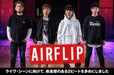 """AIRFLIPのインタビュー&動画メッセージ公開。TVアニメ""""EX-ARMエクスアーム""""OP曲含む、パッションと躍動感をふんだんに盛り込んだミニ・アルバムを1/27リリース"""