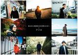 あらかじめ決められた恋人たちへ、アフロ(MOROHA)ゲストに迎えたコラボ・シングル「日々 feat.アフロ」明日1/27リリース