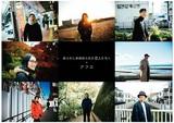 あらかじめ決められた恋人たちへ、アフロ(MOROHA)とのコラボレーション・ソング「日々 feat.アフロ」MV公開