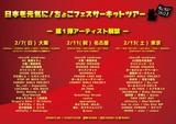 """chocol8 syndrome主催のバレンタイン・スペシャル・サーキット・フェス""""日本を元気に!ちょこフェス!サーキットツアー""""、2月に東名阪で開催。第1弾アーティスト発表"""