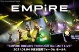 EMPiREのライヴ・レポート公開。1年ぶりの有観客東京ワンマン、持ち曲全37曲のパフォーマンスで限界を突破し、音楽を届ける姿見せた東京国際フォーラム公演をレポート