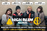 PICKLES×フラスコテーション×GAROAD×HIGH BEAM RECORDS代表の座談会公開。コンピ・アルバム第2弾完成記念、レーベル代表と所属バンド3組が想いを語る座談会実現