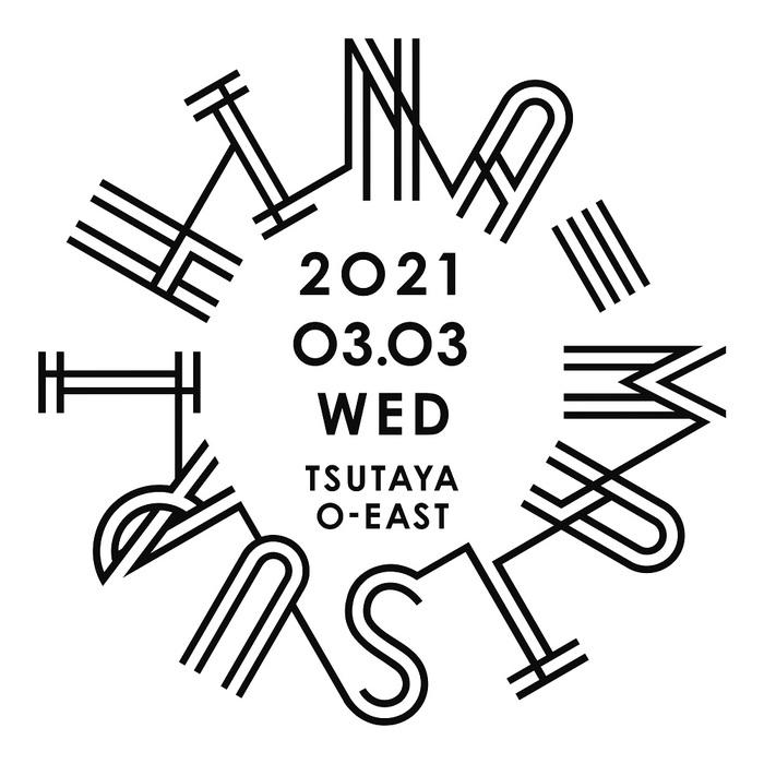 """日向秀和(ストレイテナー/Nothing's Carved In Stone etc.)を中心とした音楽の祭り""""HINA-MATSURI 2021""""、3/3に有観客&配信で開催決定"""