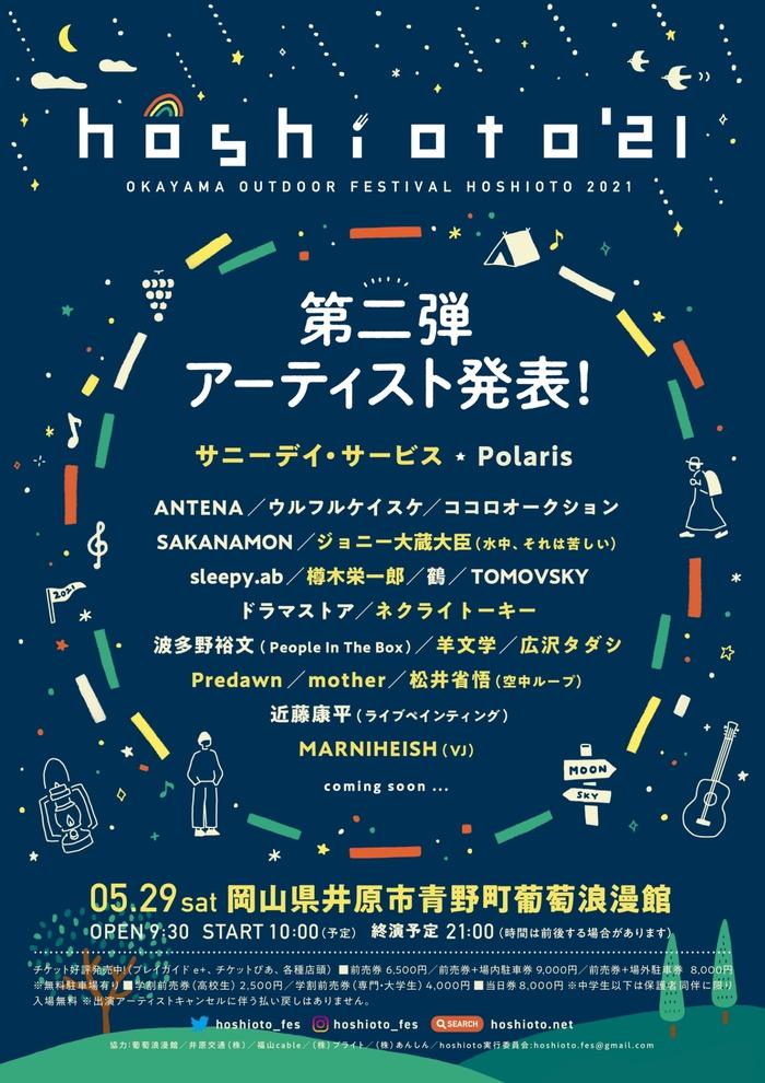 """10年目を迎える岡山の野外フェス""""hoshioto'21""""、第2弾アーティストにサニーデイ・サービス、ネクライトーキー、羊文学、Predawnら10組決定"""