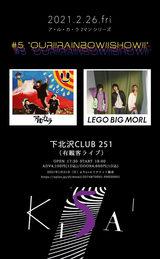 """アルカラ、[ア・ル・カ・ラ 2マン シリーズ 「KISAI 」#5 """"OUR!!RAINBOW!!SHOW!!""""]2/26下北沢CLUB 251にて有観客開催。対バンはLEGO BIG MORL"""