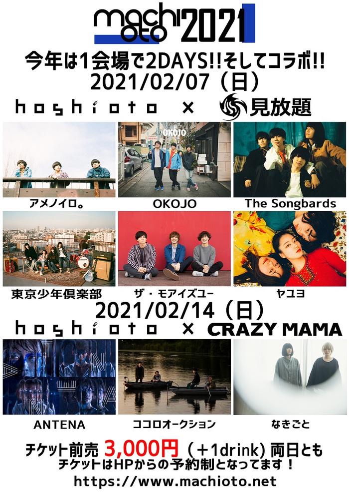 """岡山のサーキット・イベント""""machioto2021""""、今年は1会場2デイズで開催決定。OKOJO、The Songbards、ANTENA、ココロオークションら出演"""