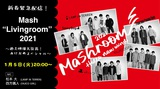 """Mashroom 2021""、東京公演の中止を受け新春番組配信決定。LAMP IN TERREN、Panorama Panama Town、Saucy Dogらの過去""MASHROOM""ライヴ映像大放出"
