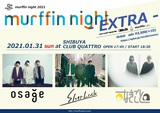 """osage、なきごと、SherLock出演。東京 渋谷の音楽レーベル&マネージメント""""murffin discs""""のイベント""""murffin night""""のエクストラ公演が渋谷クアトロにて開催決定"""