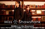 """男女音楽ユニット、Miss Shawshankの特集公開。1stミニ・アルバム発売と全国路上ライヴをステップに挑む、初主催ライヴ""""世界の終わりで愛を叫んだけもの""""2/20四谷LOTUSで開催"""