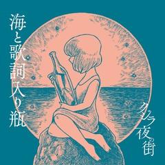qujilayorunomachi_1st_album.jpg