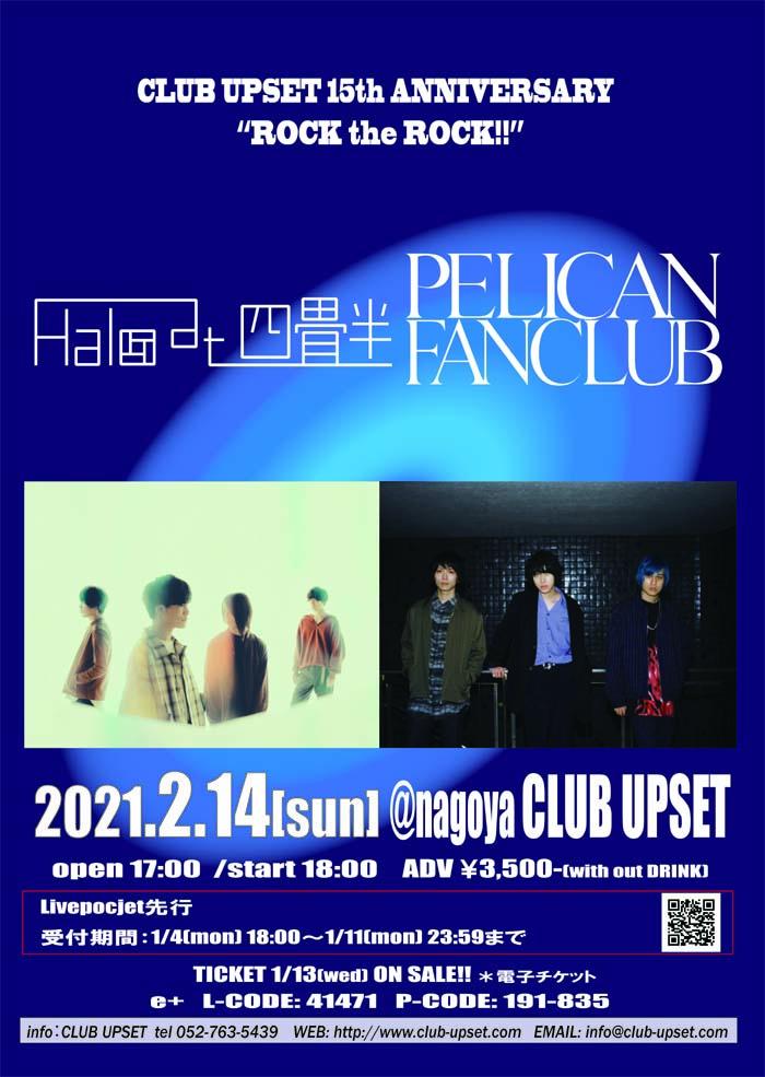 "Halo at 四畳半、PELICAN FANCLUB出演。[CLUB UPSET 15th ANNIVERSARY ""ROCK the ROCK""]、2/14開催"