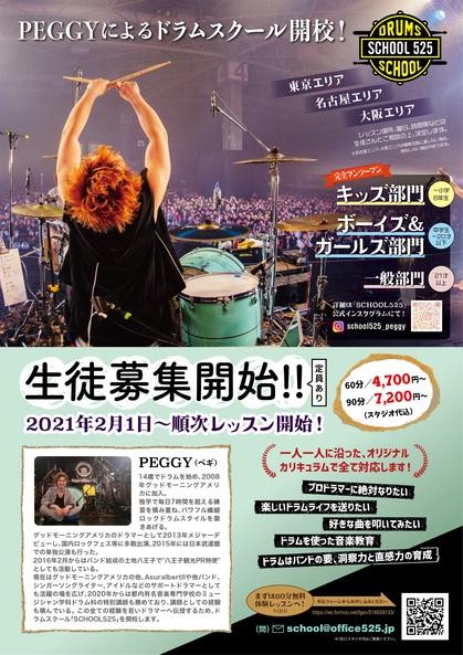 school525_poster.jpg