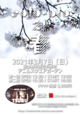 """岡山の屋外イベント""""soto-oto'21~春~""""、3/7開催決定。鶴がアコースティック・セットで出演"""