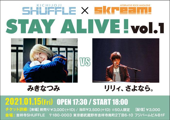 """吉祥寺SHUFFLE×Skream!の共同企画""""STAY ALIVE!""""、1/15開催!第1回目にみきなつみ、リリィ、さよなら。の出演が決定"""