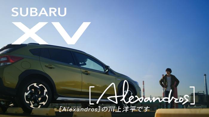 川上洋平( [Alexandros] )出演、SUBARU XVスペシャル・ムービー公開。ベスト・アルバム『Where's My History?』収録曲「風になって」弾き語り披露も