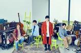 """sumika、3rdフル・アルバム『AMUSIC』3/3リリース決定。新曲「祝祭」が""""inゼリー""""CMソングに"""