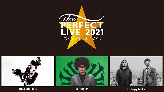 """奥田民生、OKAMOTO'S、Creepy Nuts出演。コロナ禍を生きる若者を応援する無料オンライン・ライヴ""""the PERFECT LIVE 2021 -丸くなるな、星になれ。-""""1/14開催"""