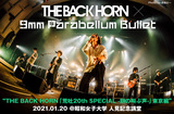 "THE BACK HORN × 9mm Parabellum Bulletのライヴ・レポート公開。両者渾身の演奏に加え、スペシャル・バンドや8人全員のステージも繰り広げた""荒吐20th SPECIAL -鰰の叫ぶ声-""2日目をレポート"