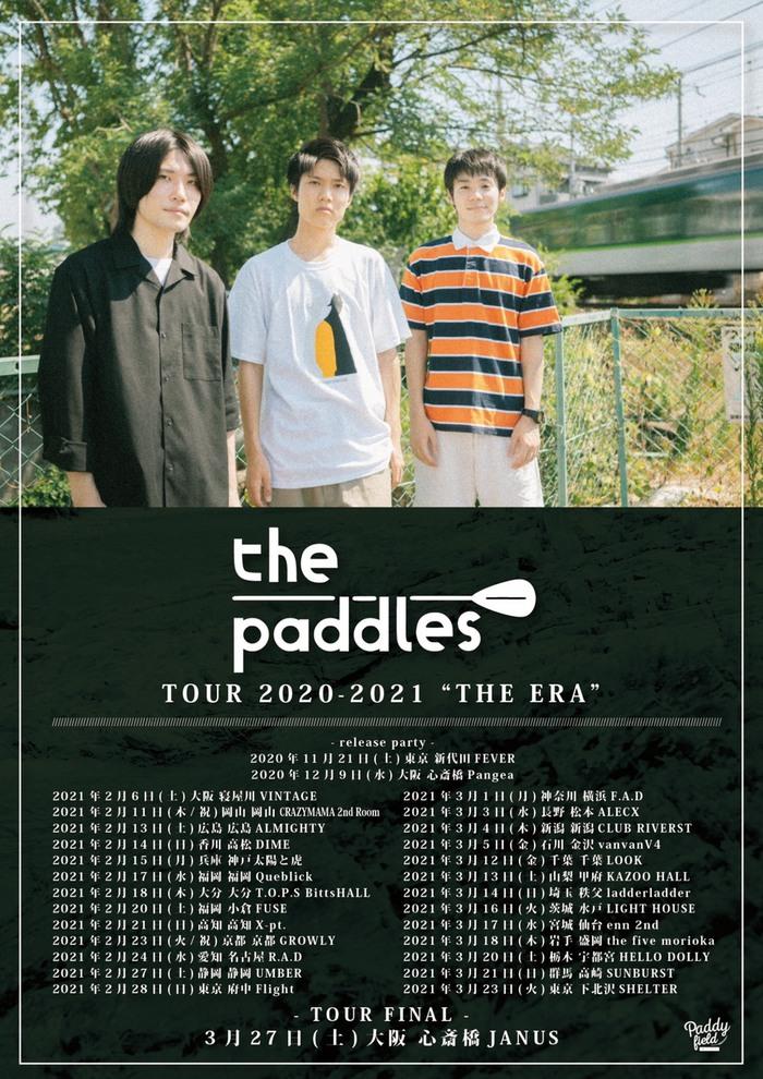 the paddles、2ndミニ・アルバム『THE ERA』リリース・ツアーのゲスト発表。ユレニワ、POETASTER、kalmiaら決定