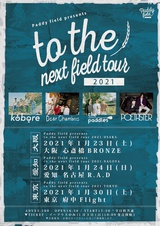 "kobore、Dear Chambers、the paddles、POETASTER出演。レーベル""Paddy field""主催イベント""to the next field tour 2021""、東名阪にて開催"