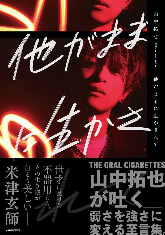 """山中拓也(THE ORAL CIGARETTES)、初著書""""他がままに生かされて""""3/2発売"""